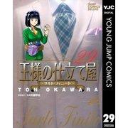 王様の仕立て屋~サルト・フィニート~ 29(ジャンプコミックス) [電子書籍]