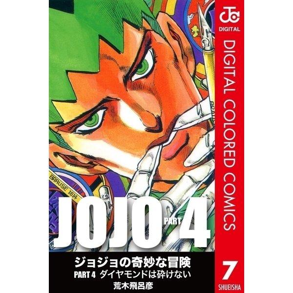 ジョジョの奇妙な冒険 第4部 カラー版 7(ジャンプコミックス) [電子書籍]