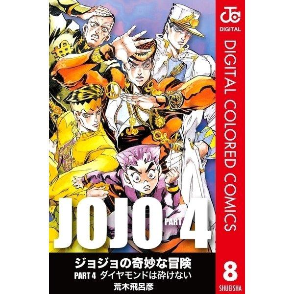 ジョジョの奇妙な冒険 第4部 カラー版 8(ジャンプコミックス) [電子書籍]