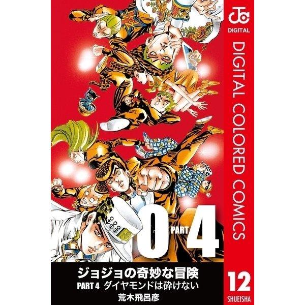 ジョジョの奇妙な冒険 第4部 カラー版 12(ジャンプコミックス) [電子書籍]