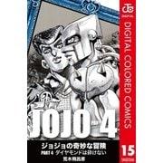 ジョジョの奇妙な冒険 第4部 カラー版 15(ジャンプコミックス) [電子書籍]