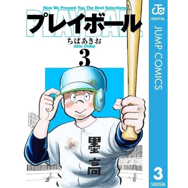 プレイボール 3(集英社文庫) [電子書籍]
