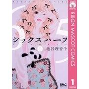 シックスハーフ 1(りぼんマスコットコミックス) [電子書籍]