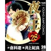 夜王(yaoh) 28(ヤングジャンプコミックス) [電子書籍]