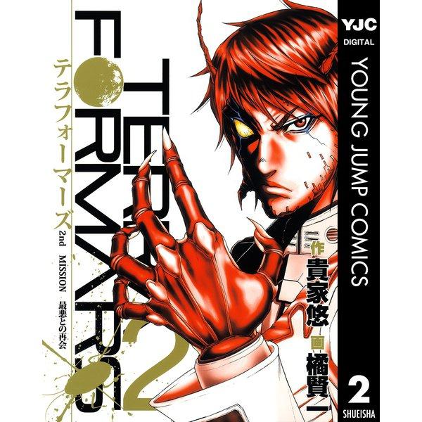 テラフォーマーズ 2(ヤングジャンプコミックス) [電子書籍]