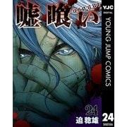 嘘喰い 24(ヤングジャンプコミックス) [電子書籍]