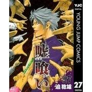 嘘喰い 27(ヤングジャンプコミックス) [電子書籍]