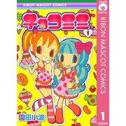 チョコミミ 1(りぼんマスコットコミックス) [電子書籍]