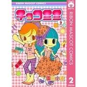 チョコミミ 2(りぼんマスコットコミックス) [電子書籍]