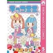 チョコミミ 5(りぼんマスコットコミックス) [電子書籍]
