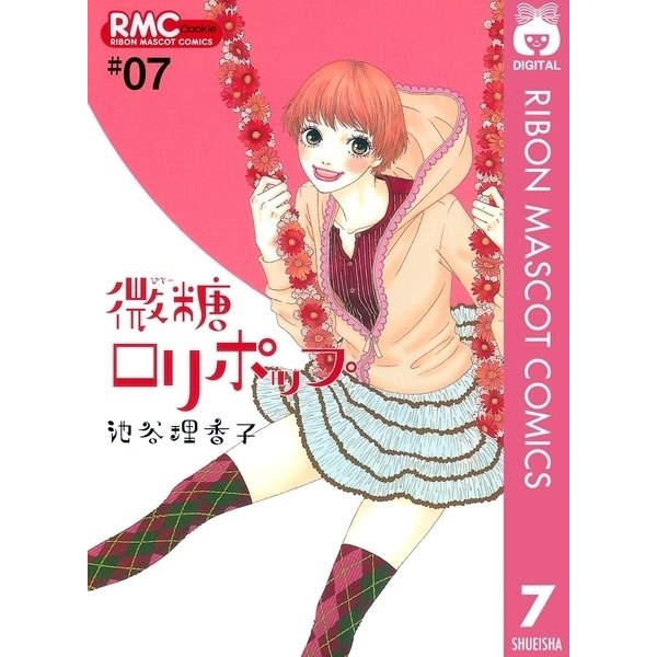 微糖ロリポップ 7(りぼんマスコットコミックス) [電子書籍]