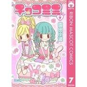 チョコミミ 7(りぼんマスコットコミックス) [電子書籍]
