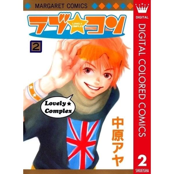 ラブ★コン カラー版 2(マーガレットコミックス) [電子書籍]