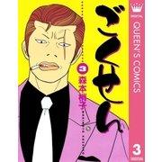 ごくせん 3(クイーンズコミックス) [電子書籍]