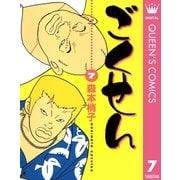 ごくせん 7(クイーンズコミックス) [電子書籍]
