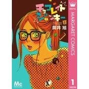 チョコレイトジャンキー 1(マーガレットコミックス) [電子書籍]