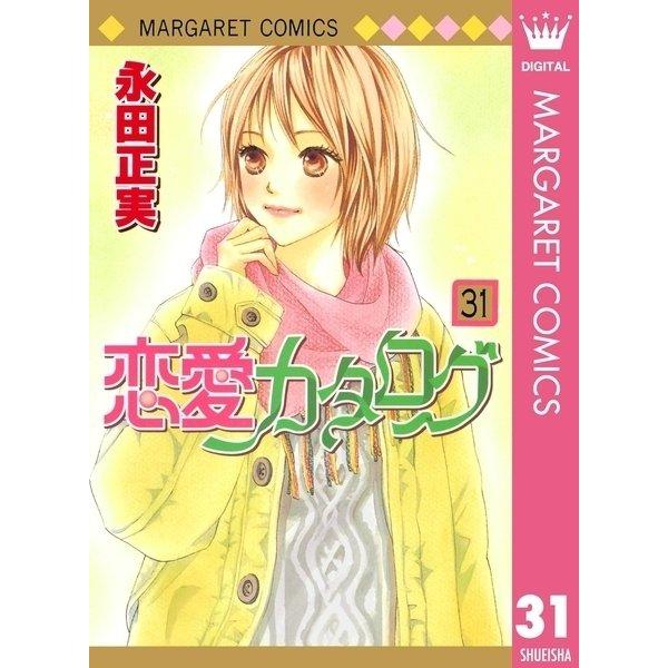 恋愛カタログ 31(マーガレットコミックス) [電子書籍]