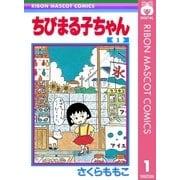 ちびまる子ちゃん 1(りぼんマスコットコミックス) [電子書籍]