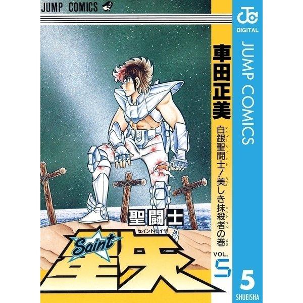 聖闘士星矢 5(集英社) [電子書籍]