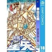 聖闘士星矢 VOL.18 蒼き波涛の果ての巻(ジャンプコミックス) [電子書籍]
