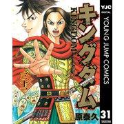 キングダム 31(ヤングジャンプコミックス) [電子書籍]