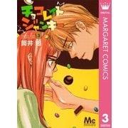 チョコレイトジャンキー 3(マーガレットコミックス) [電子書籍]