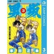 男坂 3(ジャンプコミックス) [電子書籍]