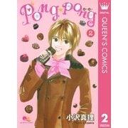 PONG☆PONG 2(集英社) [電子書籍]