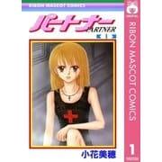 パートナー 1(りぼんマスコットコミックス) [電子書籍]