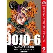 ジョジョの奇妙な冒険 第6部 カラー版 9(ジャンプコミックス) [電子書籍]