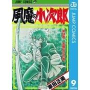 風魔の小次郎 9(ジャンプコミックス) [電子書籍]