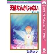 天使なんかじゃない 6(りぼんマスコットコミックス) [電子書籍]