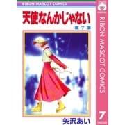 天使なんかじゃない 7(りぼんマスコットコミックス) [電子書籍]