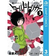 ワールドトリガー 3(ジャンプコミックス) [電子書籍]