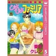 ぴよぴよファミリア 5(マーガレットコミックス) [電子書籍]
