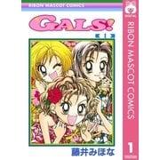 GALS! 1(集英社) [電子書籍]