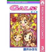 GALS! 3(集英社) [電子書籍]