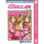 GALS! 4(集英社) [電子書籍]
