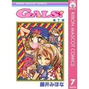 GALS! 7(集英社) [電子書籍]
