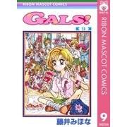 GALS! 9(集英社) [電子書籍]
