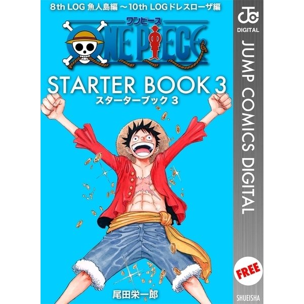 ONE PIECE STARTER BOOK 3(集英社) [電子書籍]