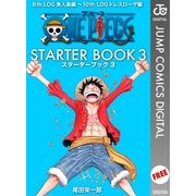 ONE PIECE STARTER BOOK 3(集英社) [電子書籍]