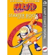 NARUTO―ナルト― STARTER BOOK 1(集英社) [電子書籍]