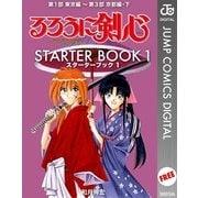 るろうに剣心 STARTER BOOK 1(集英社) [電子書籍]