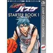 黒子のバスケ STARTER BOOK 1(集英社) [電子書籍]