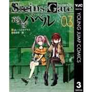 Steins;Gate哀心迷図のバベル 3(ヤングジャンプコミックス) [電子書籍]