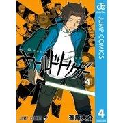 ワールドトリガー 4(ジャンプコミックス) [電子書籍]