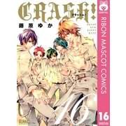 CRASH! 16(りぼんマスコットコミックス) [電子書籍]