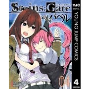 Steins;Gate哀心迷図のバベル 4(ヤングジャンプコミックス) [電子書籍]