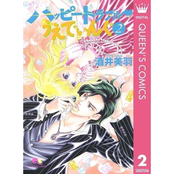 ハッピートラブル・うえでぃんぐ 2(クイーンズコミックス) [電子書籍]